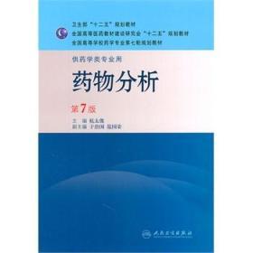 药物分析 第7版 杭太俊