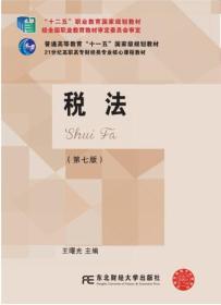 税法(第七版) 王曙光