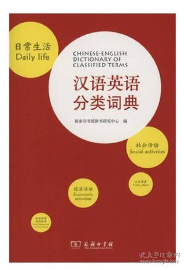 新书--汉语英语分类词典