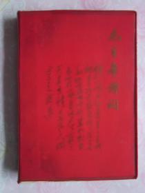 毛主席诗词(90-91页中插图装订反了)