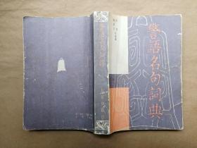 警语名句词典(上册)