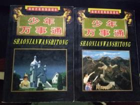 新时代素质教育读本:少年万事通(2册全)