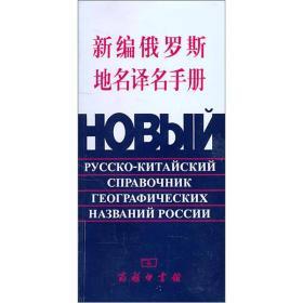 新编俄罗斯地名译名手册