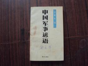 中国军事谚语