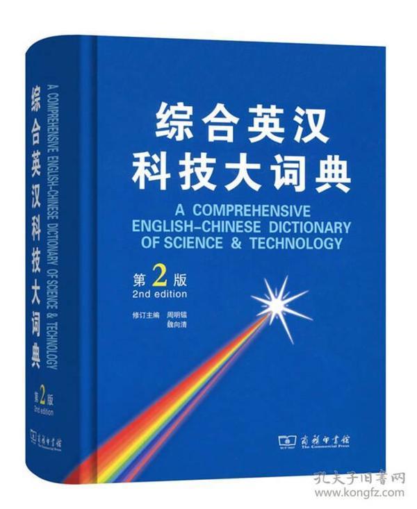 综合英汉科技大词典