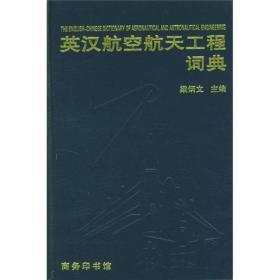 工具书:英汉航空航天工程词典