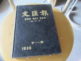 文汇报缩印本 1938年7--9