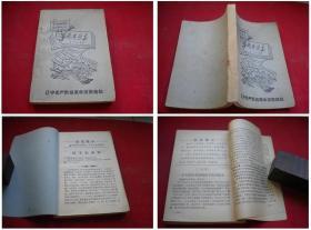 《飞雪迎春1-37期》,32开集体著,辽宁1967出版,5886号,图书