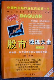 股市操练大全 中国股市操作强化训练第一书