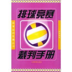 排球竞赛裁判手册——体育运动竞赛丛书