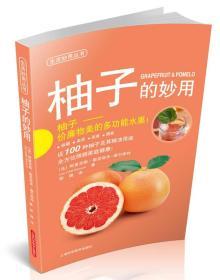 生活妙用丛书:柚子的妙用
