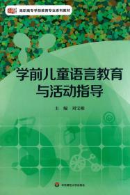 学前儿童语言教育与活动指导 9787567520462 刘宝根 华东师
