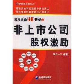 柏明顿股权激励丛书:股权激励9D模型之非上市公司股权激励