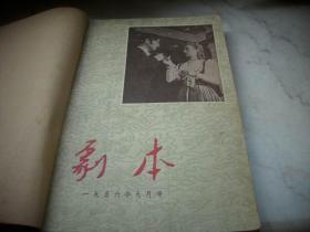 1956年【剧本月刊】4册合订!第12期缺封底