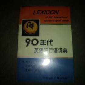 90年代英语流行语词典
