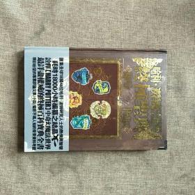 哈利.波特魔法世界终极圣典