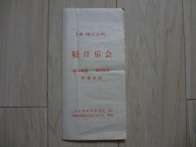 节目单:上海《浦江之声》轻音乐会