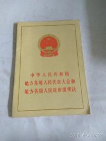中华人民共和国地方各级人民代表大会和地方各级人民政府组织法