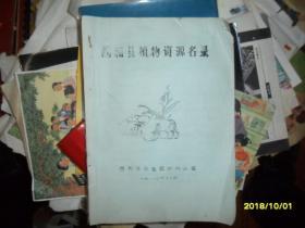 西和县植物资源名录