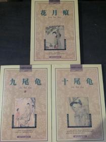 中国禁毁小说百部·神怪侠邪禁毁小说(十尾龟,花月痕,九尾龟 肆)三本合售