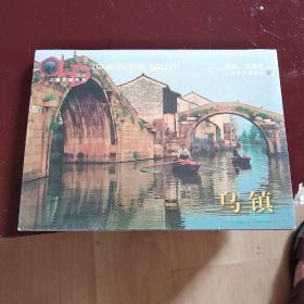 江南古镇系列 乌镇明信片(2)江苏美术出版社