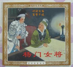 正品 名家 经典 人美 新版连环画 杨门女将 48开花边 王叔晖