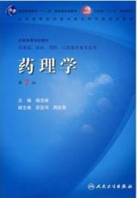 药理学(第7版)杨宝峰