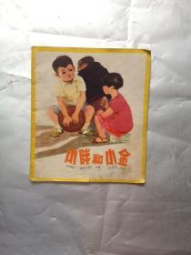 小胖和小金(幼)【40开彩色连环画】