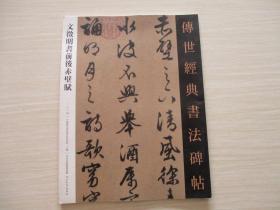 传世经典书法碑帖:文征明书前后赤壁赋【333】