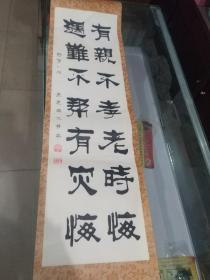 有亲不孝老时悔,遇难不帮有灾悔,福海环照千秋月,中国民间故事,中国古代神话,