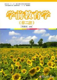 手学前教育学 郑健成 复旦大学出版社 9787309107401