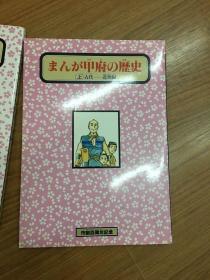 彩色漫画(上下两册)