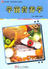 学前营养学 9787309071528 刘迎接,贺永琴  复旦大学出版社