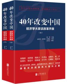 """40年改变中国""""经济学大家谈改革开放""""(套装共2册)塑封未拆"""