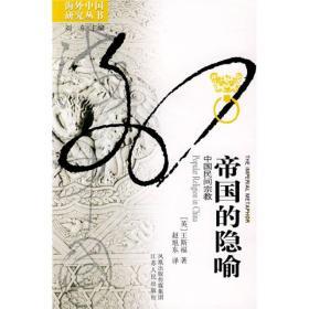 帝国的隐喻:中国民间宗教