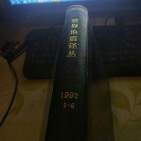 世界地震译丛 1992年 1-6期合订本   J