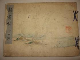 日本画帖  1904年《新画帖》第四编