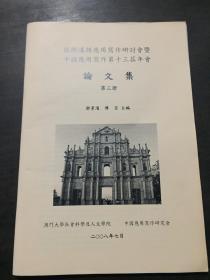 国际汉语应用写作研讨会暨中国应用写作第十三届年会  论文集第三册