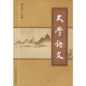 大学语文 尉天骄   河海大学出版社 9787563021246