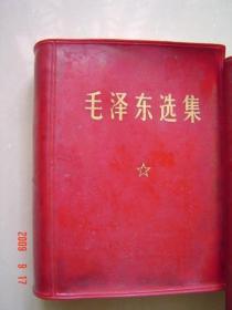 袖珍本毛泽东选集