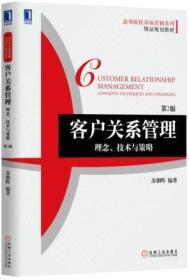 客户关系管理:理念、技术与策略 第2版 9787111506492 苏朝