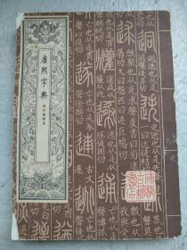 康熙字典(第四册)