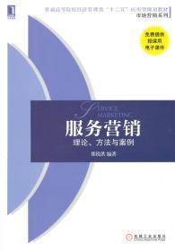 服务营销:理论、方法与案例 9787111482475 郑锐洪著 机械