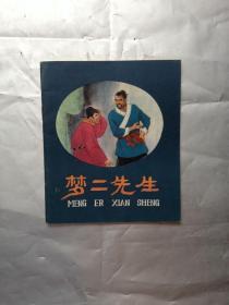 梦二先生 连环画(1978年 一版一印,彩印 私藏 品佳)