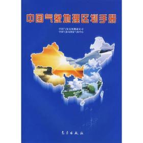 中国气象地理区划手册