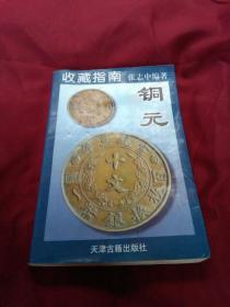 铜元《收藏指南》1998年1版1印 张志中 天津古籍出版社