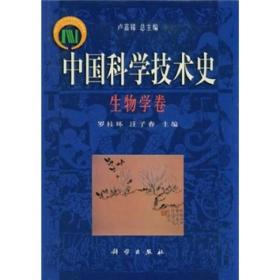 中国科学技术史·生物学卷