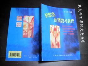 《抑郁症的预防与治疗》上海科学技术文献出版社