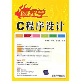 满29包邮 跟我学C程序设计(跟我学)9787302234371 杨章伟 清华大学出版社