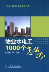 电工1000个怎么办系列书:物业水电工1000个怎么办